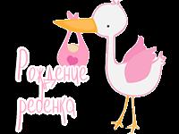 Иллюстрация к блоку Рождение ребёнка